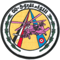 550th Attack Helicopter Brigade emblem of the Egyptian Air Force.png
