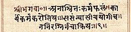 6th Chapter, verse 1, Bhagavad Gita, Sanskrit, Devanagari script.jpg