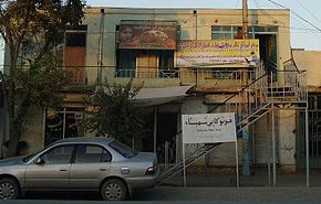 Afghan Business School Kunduz.jpg