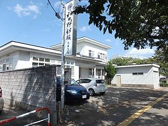 Akita Sakigake Shimpō - Image: Akita Sakigake Omagari branch