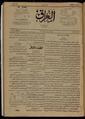 Al-Iraq, Number 275, April 23, 1921 WDL10371.pdf