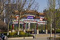 Arch of Tongzhou Grand Canal Park.jpg