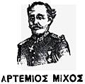 Artemios Michos.JPG