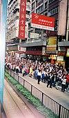 2003年香港七一遊行