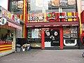 BBQ Chicken -- Sichuan Bei Lu (3423041103).jpg