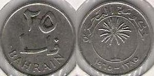 Bahraini dinar - Image: BHR006