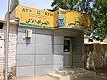 Bankaŭtomato – Faisal Islamic Bank (Khartoum) 001.jpg