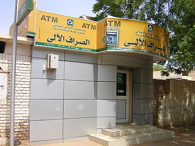The Faisal Islamic Bank in Khartoum. Bankautomato - Faisal Islamic Bank (Khartoum) 001.jpg