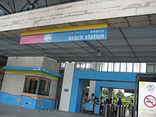 Beach station at Sentosa island, Singapore.JPG