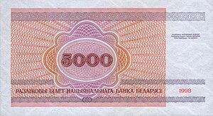 Belarus-1998-Bill-5000-Reverse