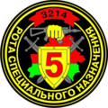 Belarus Internal Troops--Special Forces Company N 5 MU 3214 patch.png