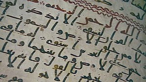 Birmingham Quran manuscript - Close up of part of folio 2 recto, showing chapter division and verse-end markings