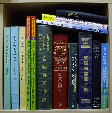 Some books which use peh-oe-ji, including textbooks, dictionaries, a bible, poetry, and academic works Books which use the Peh-oe-ji romanisation system for Southern Min-Taiwanese.jpg