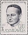 Boris Kidrič 1973 Yugoslavia stamp.jpg