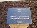 Brotherhood grave of Soviet soldiers in Balakliia (670 burieds) (8).jpg