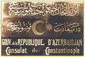 Cümhuriyyətin Osmanlı səfirliyi.png