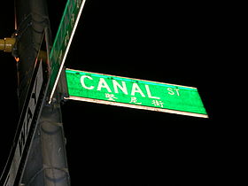 Image illustrative de l'article Canal Street (Manhattan)