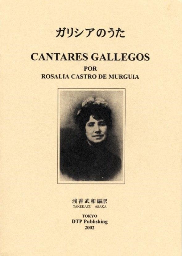 Cantares gallegos por Rosalía Castro de Murguía, Takekazu Asaka, Tokyo DTP Publishing 2002