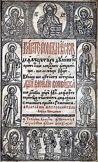 Cazania lui Varlaam cover
