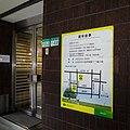 Cathay United Bank Taipei Branch removal notice at Kikumoto entrance 20171018.jpg