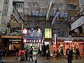 Causeway Bay Bookstore exterior.jpg