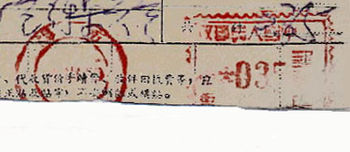 China stamp type BC8.jpg