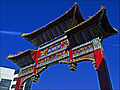 Chinatown Gate, Newcastle upon Tyne, 21 July 2012.jpg