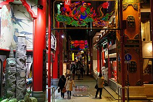 Nagasaki Chinatown - Image: Chinatown Nagasaki Japan 01s 5