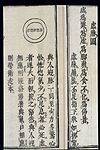 Chinese-Japanese Pulse Image chart; Vacuous Pulse (xumai) Wellcome L0039554.jpg