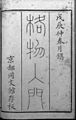 Chinese Collection No. 75, title page Wellcome L0029988.jpg