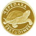 Coin of Ukraine Cherepakha R.jpg