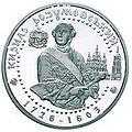 Coin of Ukraine Rozumovskyi R.jpg