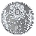 Coin of Ukraine Triyitsia A10.jpg