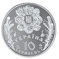 Coin of Ukraine Triyitsia A10.jpg