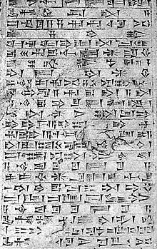 A black and white photograph of an Akkadian inscription in cuneiform script.