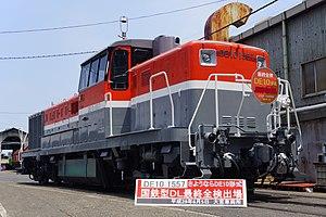 JNR Class DE10 - DE10 1557 in May 2017