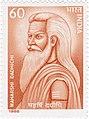 Dadhichi 1988 stamp of India.jpg
