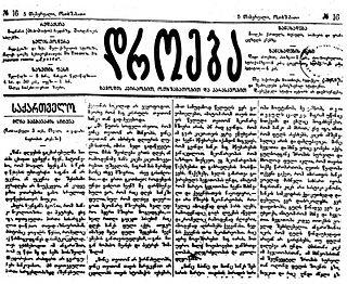 <i>Droeba</i> Former newspaper in Tiflis, Georgia