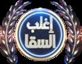 El-Sakka-logo.png