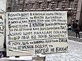 Euromaidan Kiev poster5.JPG