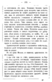 Evgeny Petrovich Karnovich - Essays and Short Stories from Old Way of Life of Poland-355.png