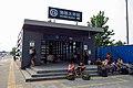 Exit B of Dajing Station (20170820153806).jpg