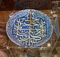 Faience plate from Erivan Khanate in Museum of History of Azerbaijan.jpg