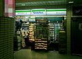 Family Mart eki-fami Shinsaibashieki-kita.JPG