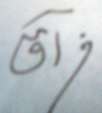 Firaq Gorakhpuri - Image: Firaq Autograph