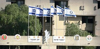 Flags of Israel, Bahad 1, Mitzpe Ramon, Israel - 20080729.jpg