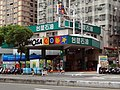 Formosa Petrochemical Banqiao Wenhua Road Station 20171028.jpg