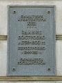 Gatchina. Plaque - Woenno-morskoy arhiv 1.jpg