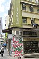 HK 上環 Sheung Wan 荷李活道 Hollywood Road shop December 2018 IX2 23 Tung Street Graffiti snakes.jpg