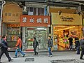 HK 灣仔 Wan Chai 春園街 29-41 Spring Garden Lane 春園大廈 Spring Garden Mansion Dec-2013 sidewalk shops 聖安娜餅屋 Saint Honore Cake Shop.JPG
